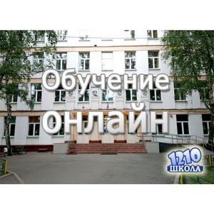 Дистанционная учеба в Школе №1210 г. Москвы стала доступна всем