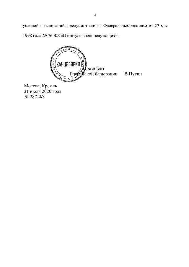 Внесены изменения в Жилищный кодекс и закон о статусе военнослужащих