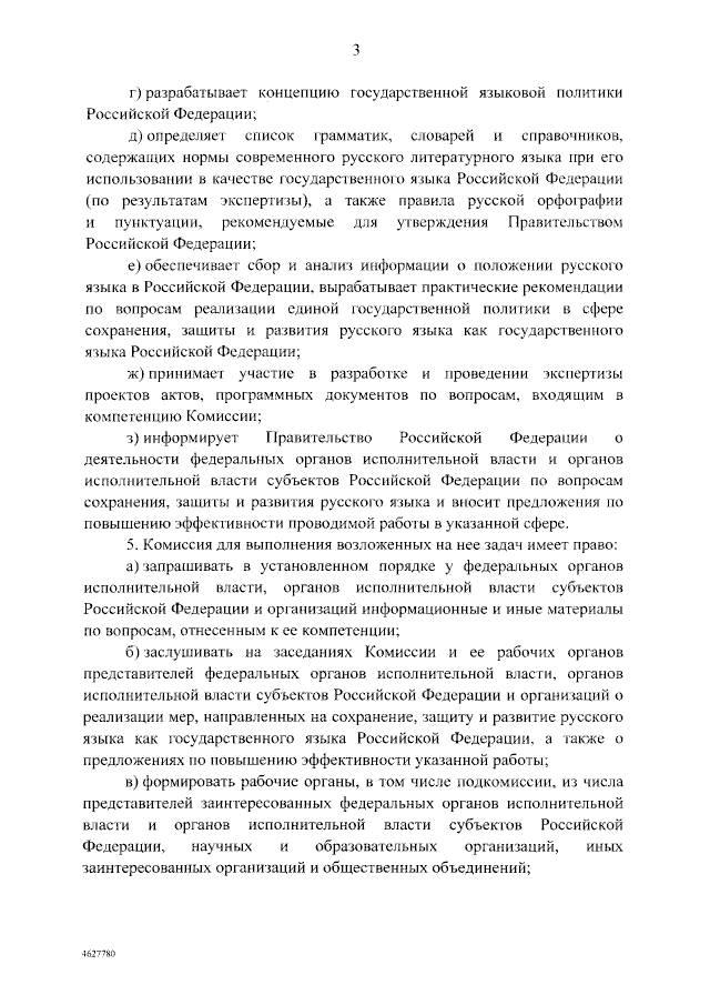 Постановление о Правительственной комиссии по русскому языку