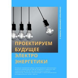 Проектирование электрических сетей от Группы А
