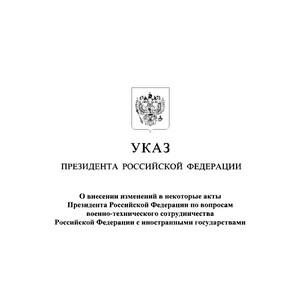 Об изменениях в актах по вопросам военно-технического сотрудничества