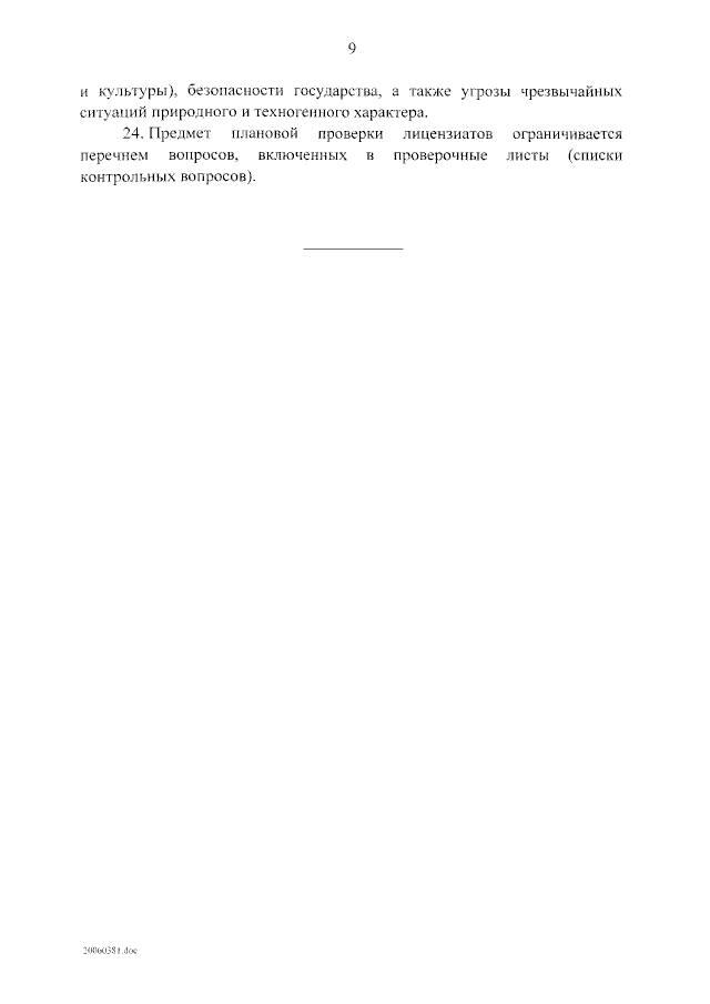 О лицензировании геодезической и картографической деятельности