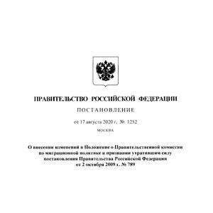 Изменения в Положении о комиссии по миграционной политике