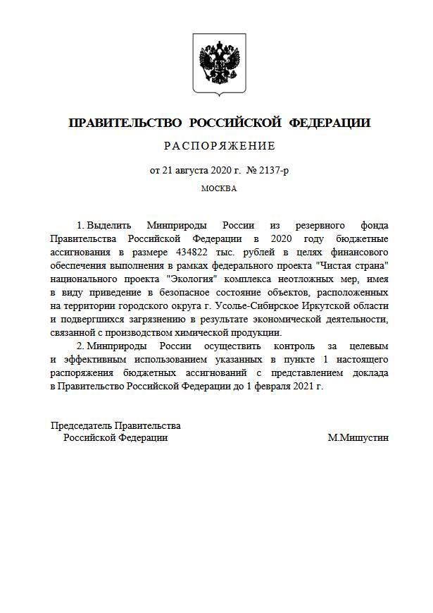 Выделено 434 млн руб. на решение экологических проблем в Иркутской обл