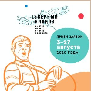 III Фестиваль «Северный Кавказ: синтез мира, синтез искусств»