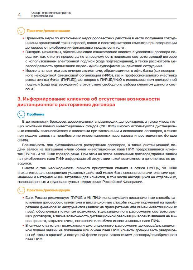 Банк России предупреждает о новых формах мисселинга