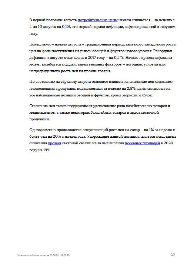 Экономический мониторинг. 6 – 12 августа 2020 года