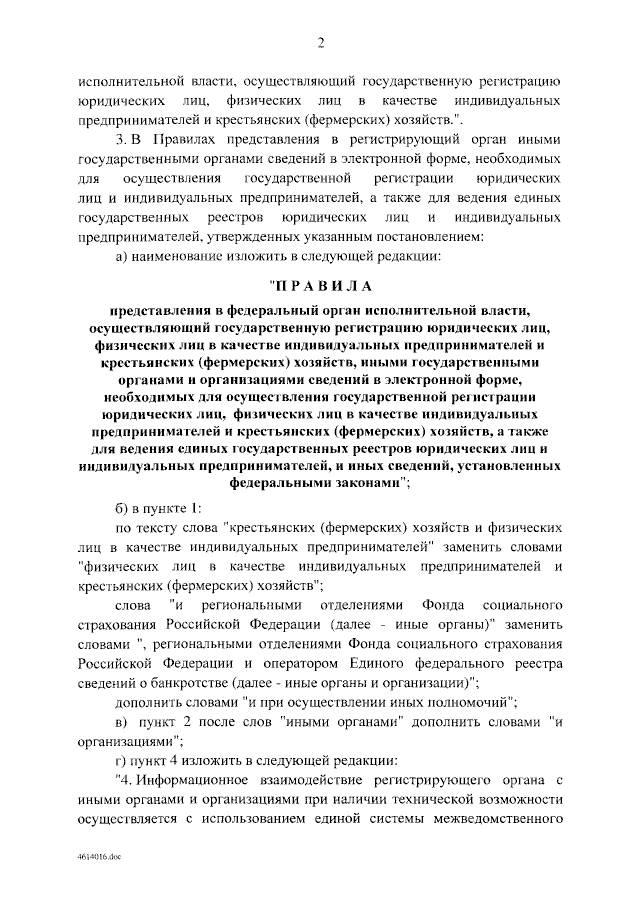Изменения в порядке представления сведений для госрегистрации юрлиц/ИП