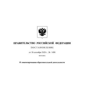 Подписано Постановление о лицензировании образовательной деятельности