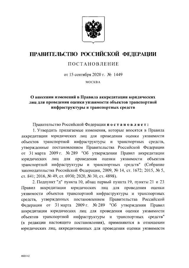 Изменения в Правилах аккредитации ЮЛ для проведения оценки транспорта