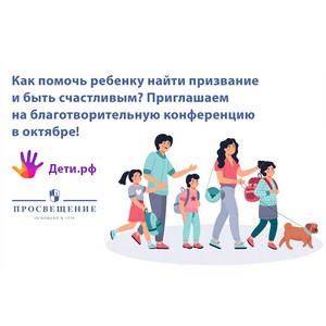 Особенности поколения Z обсудят на конференции «Дети.РФ»