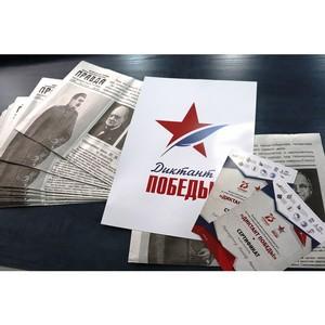 Удмуртэнерго присоединилось ко Всероссийской акции «Диктант Победы»