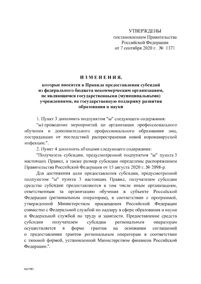 Изменены Правила предоставления субсидий некоммерческим организациям