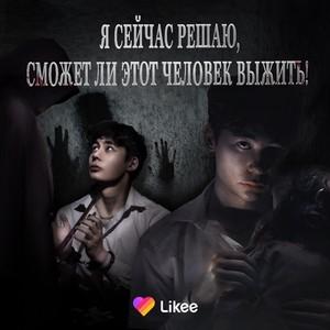 Интерактивный сериал в Likee посмотрели более 5 млн пользователей