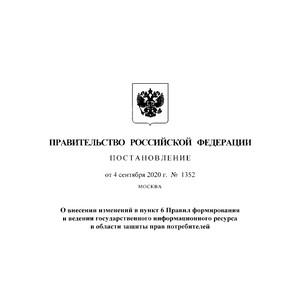 Изменения в Правилах формирования и ведения государственного ресурса