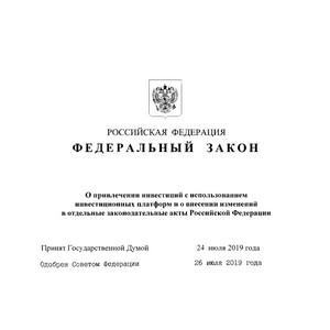 Закон № 259-ФЗ О привлечении инвестиций с помощью финансовых платформ