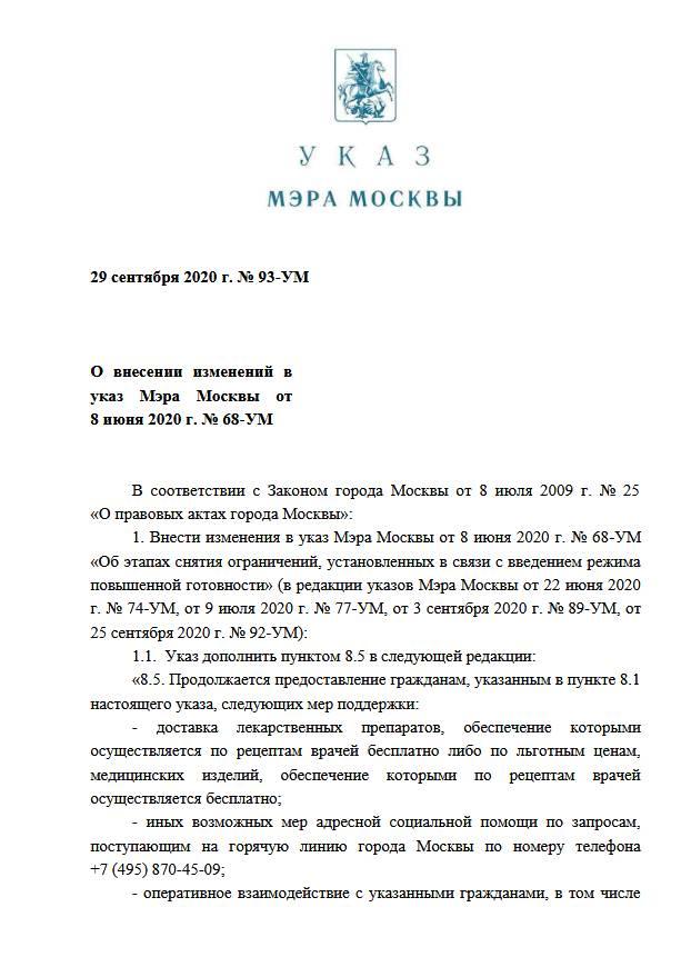 О внесении изменений в указ Мэра Москвы от 8 июня 2020 г. № 68-УМ