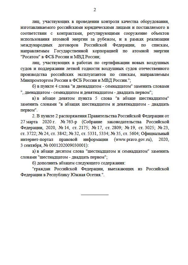Подписано распоряжение об открытии границы с Южной Осетией