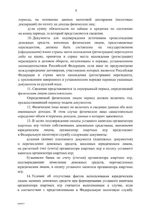 Правила подтверждения источников происхождения денежных средств