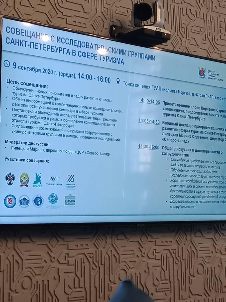 Совещание научных команд по развитию туризма в Санкт-Петербурге
