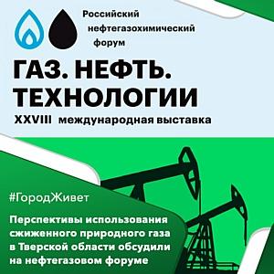 Перспективы использования сжиженного природного газа обсудили в Уфе