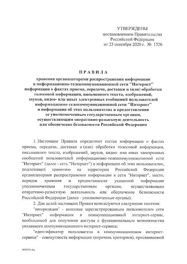 """Правила хранения информации в ИТС """"Интернет"""""""