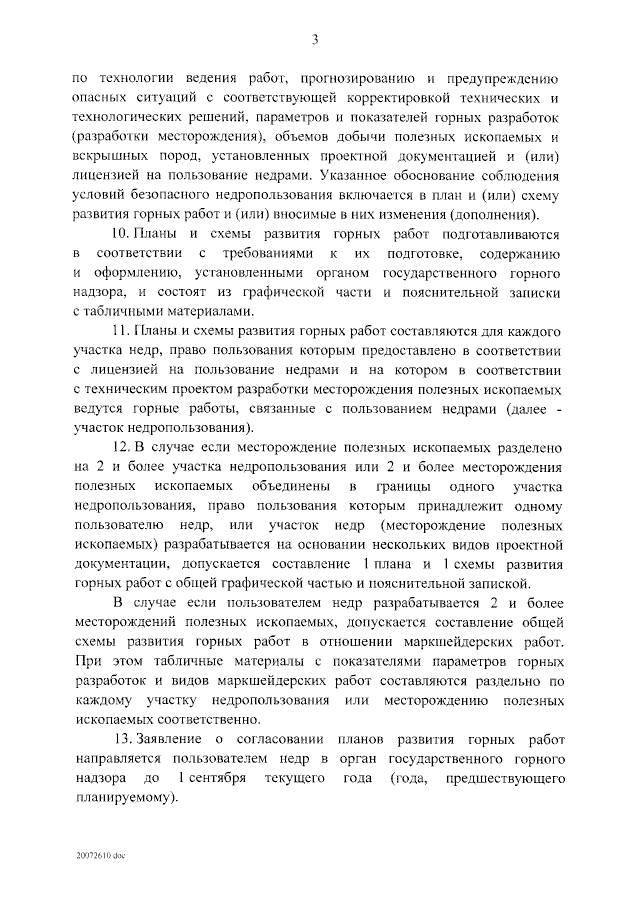 Правила подготовки, рассмотрения и согласования горных работ