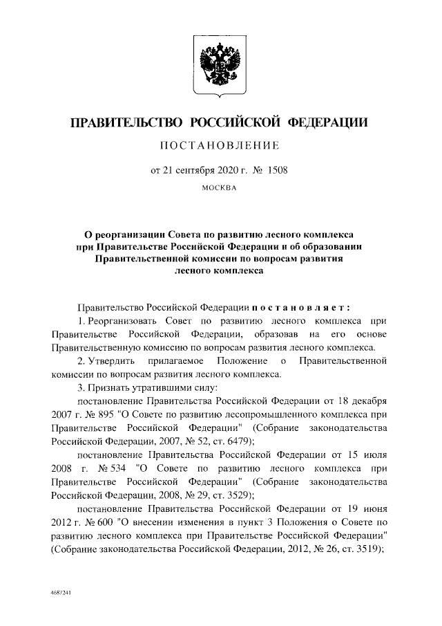 О реорганизации Совета по развитию лесного комплекса