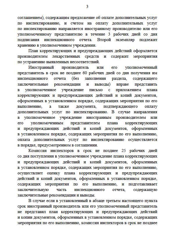 Упрощен доступ иностранных производителей лекарств на российский рынок