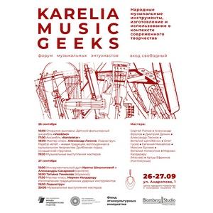 В Петрозаводске пройдет музыкальный форум «Karelia music geeks»