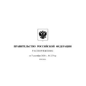 О заключении путем обмена нотами Соглашения между Россией и США
