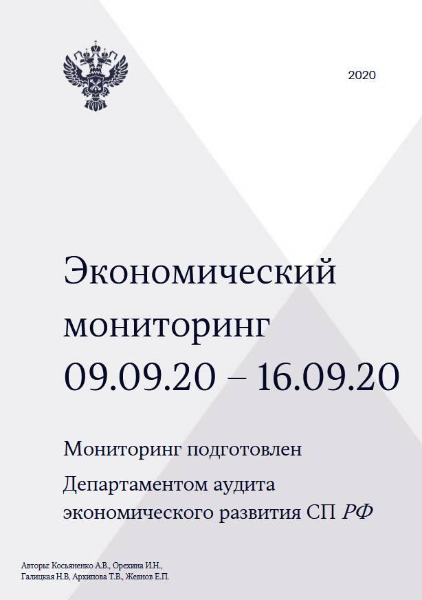Экономический мониторинг 9 – 16 сентября 2020 года