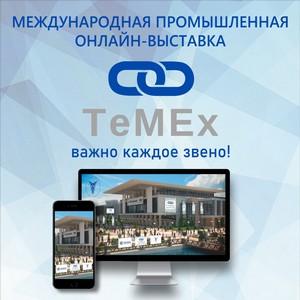 14 октября стартует Международная промышленная онлайн-выставка TeMEx