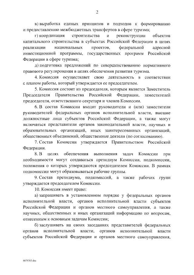 О преобразовании Координационного совета по развитию туризма в РФ