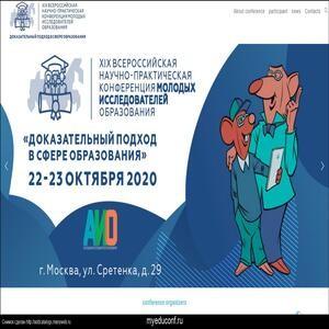 XIX Всероссийская конференция молодых исследователей образования
