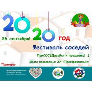В Тюмени состоится юбилейный Фестиваль соседей