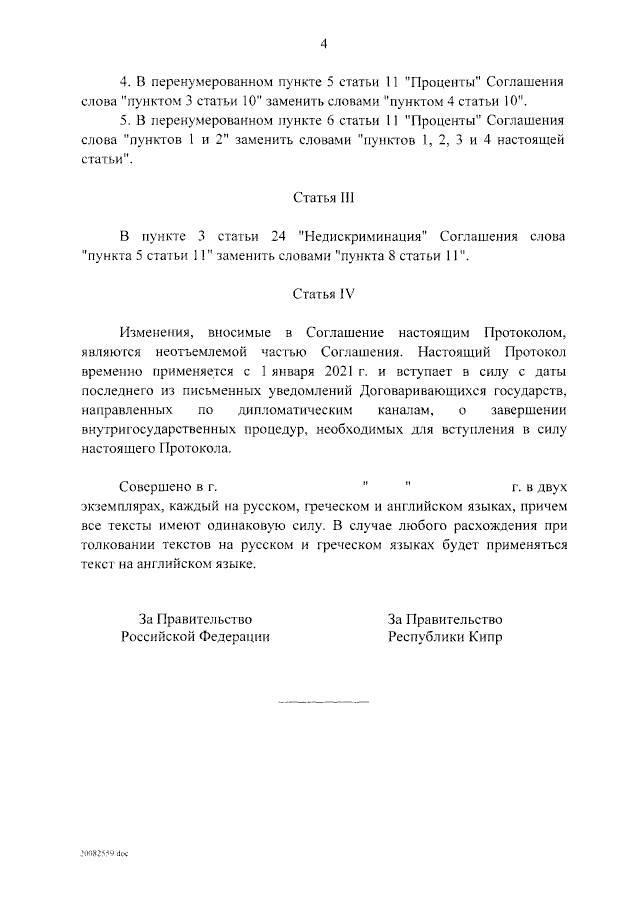 Изменения в Соглашении об избежании двойного налогообложения