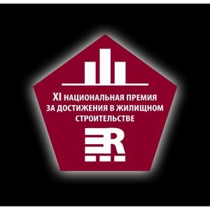 Покупатели смогут проголосовать за лучшее жилье на RREF Awards