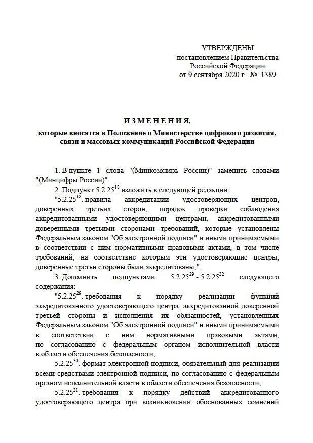 Правительство переименовало Минкомсвязь в Минцифры