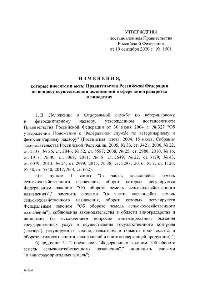Изменения в актах по вопросу осуществления полномочий в виноградарстве