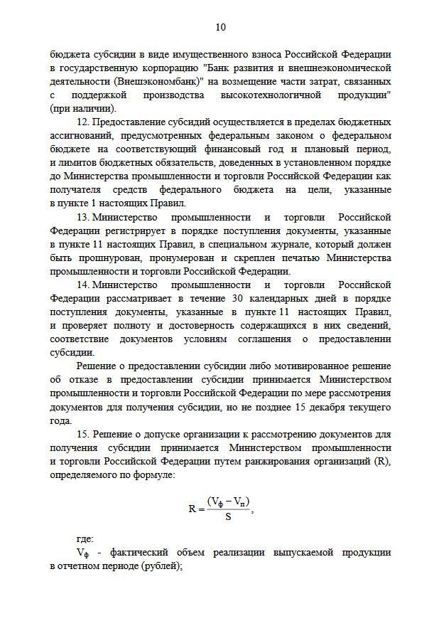 Подписано постановление о субсидиях на поддержку лёгкой промышленности
