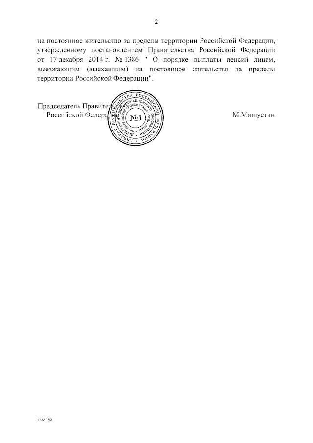 О порядке выплаты страховой пенсии выезжающим на ПМЖ за пределы РФ