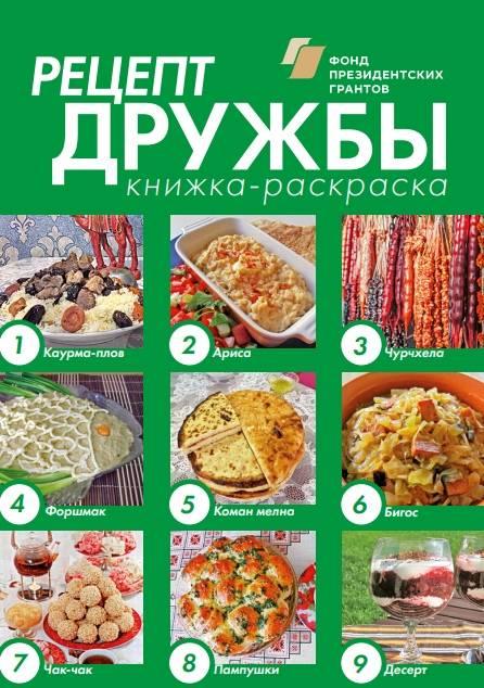 В Петрозаводске изданы книжки-раскраски  «Рецепт дружбы»