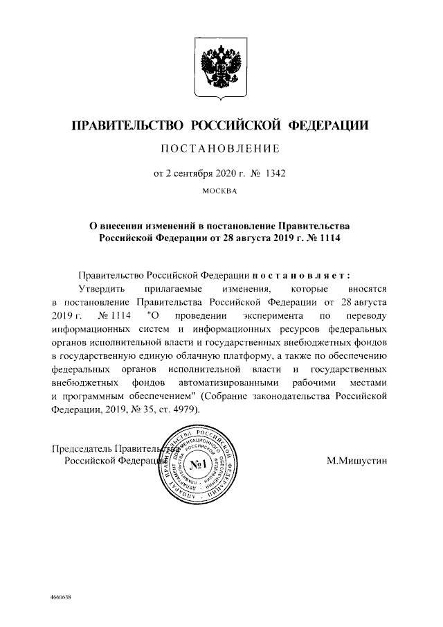 Изменения в постановлении Правительства РФ от 28.08.2019 г. № 1114