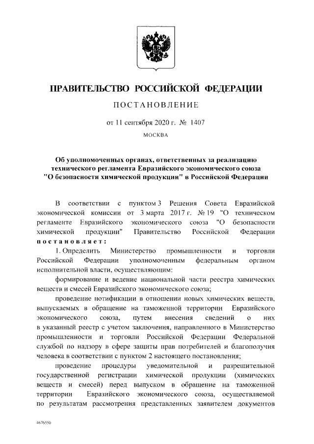 Об органах, ответственных за реализацию регламента ЕАЭС
