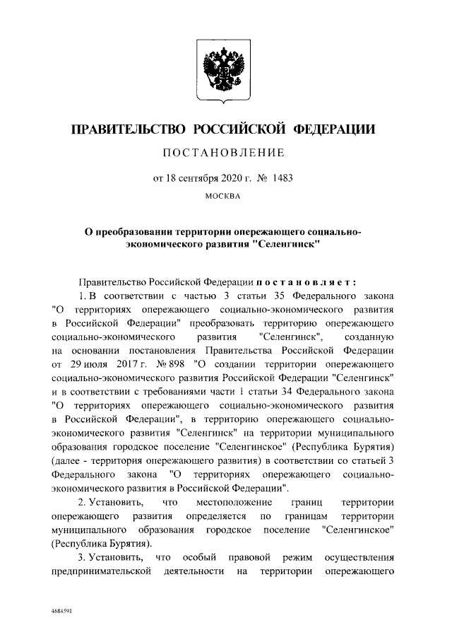 """Подписано Постановление """"О преобразовании ТОСЭР """"Селенгинск"""""""