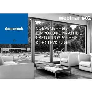 Вебинар Deceuninck по созданию широкоформатных раздвижных конструкций