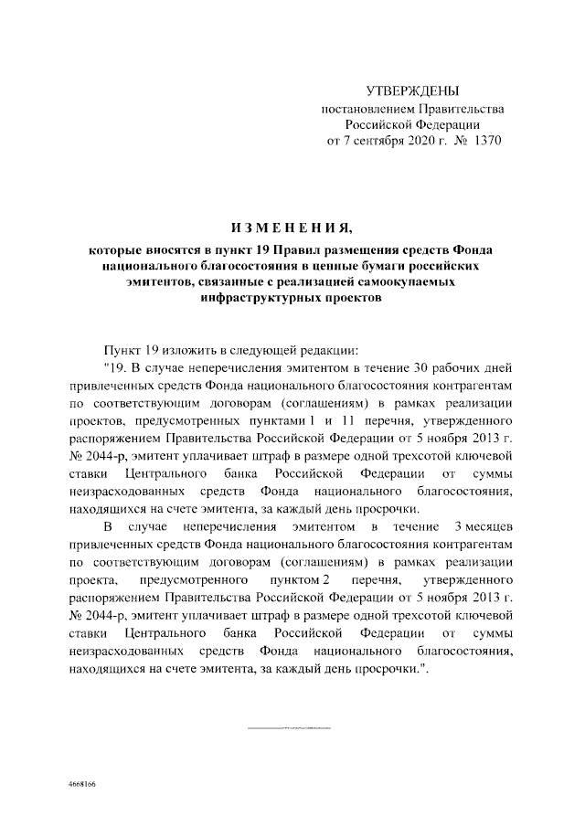 Изменены Правила размещения средств ФНБ в ценные бумаги эмитентов РФ