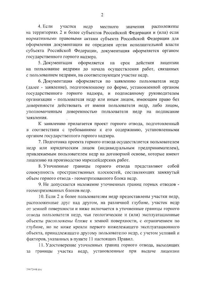 Правила оформления документов, удостоверяющих границы горного отвода