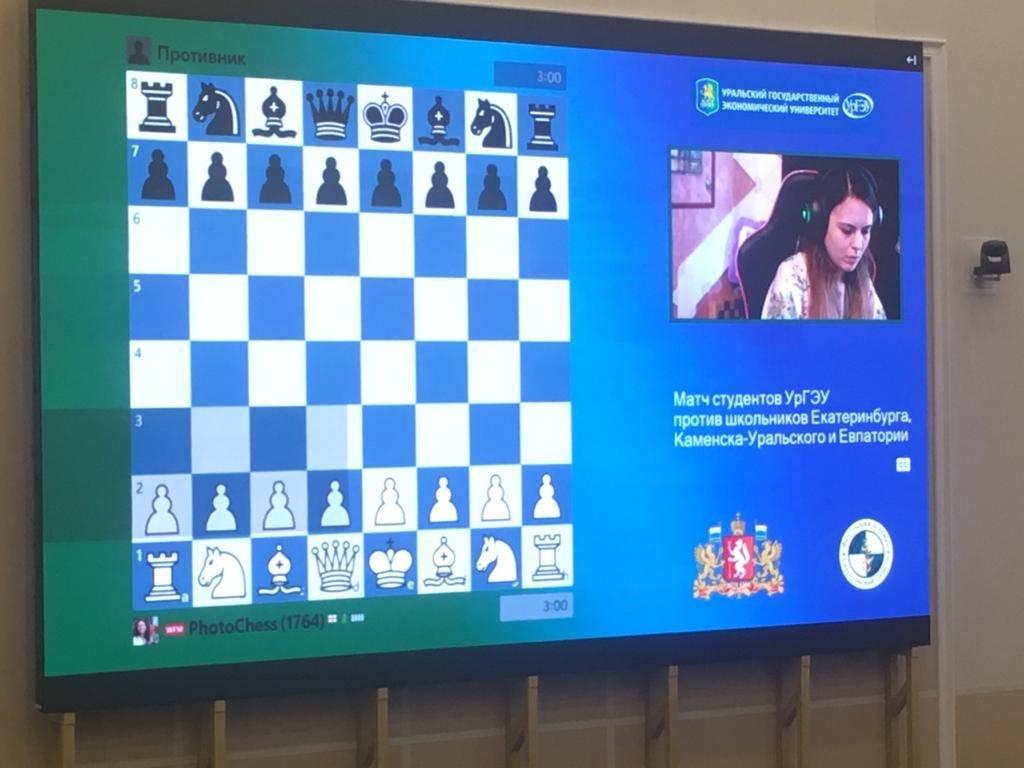 Шахматисты УРГЭУ и города Евпатория сразились в онлайн-турнире